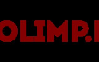 Олимп — вход в аккаунт букмекерской конторы