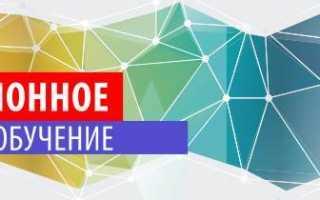 sdo.rzd.ru — система дистанционного обучения ОАО «РЖД»
