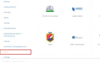Оплата коммунальных услуг ГЕРЦ (Одесса)