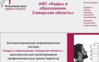 Личный Кабинет — АИС Кадры в образовании – личный кабинет