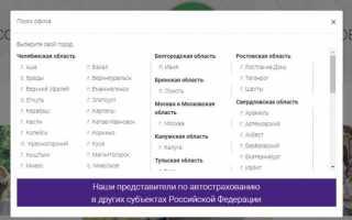 Электронное ОСАГО от АСКО-Страхование