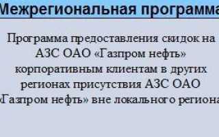 Как зарегистрировать карту Газпромнефть Нам по пути