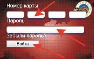 Активировать карту Электронного профсоюзного билета