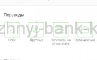Личный кабинет банка Левобережный: вход и регистрация на официальном сайте