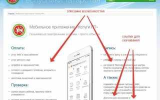 Электронный журнал edu tatar ru: вход личный кабинет
