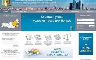Личный кабинет Росвоенипотека — регистрация, вход, возможности