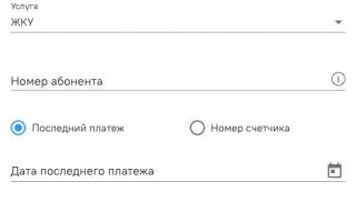 Уралэнергосбыт – личный кабинет
