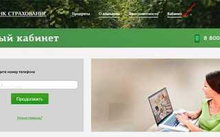 Сбербанк страхование жизни личный кабинет -вход регистрация