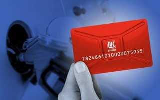 Личный кабинет Ликард на официальном сайте Лукойл: вход и регистрация