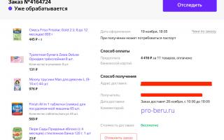 Вход в личный кабинет Беру ру — маркетплейса от Яндекса и Сбербанка