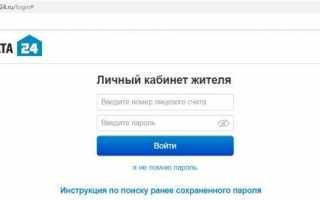 Мобильное приложение «Квартплата.Онлайн»