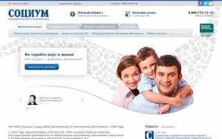 Как приумножить пенсионные накопления с помощью НПФ Социум