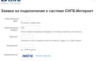 Сургутнефтегазбанк: вход в личный кабинет