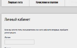 Передать показания — Тюменьэнергосбыт (vostok-electra.ru)