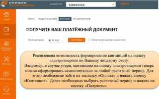 Личный кабинет Белгородэнергосбыт (БСК)