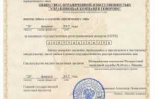 ООО «Управляющая компания Говорово»
