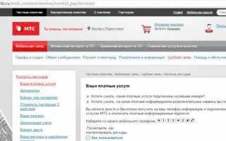 Как удалить информацию из архива операций в личном кабинете МТС