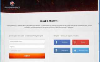 Личный кабинет танки World of Tanks с официального сайта: вход и регистрация