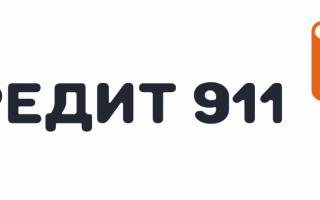 Кредит 911: вход в личный кабинет