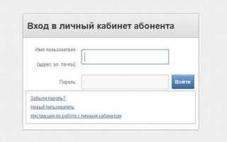 Личный кабинет РКС Энерго