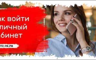 МТС личный кабинет — вход в кабинет, обзор услуг
