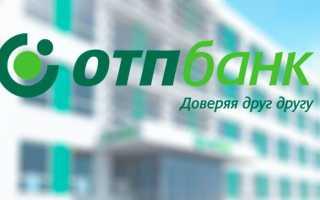 ОТП банк личный кабинет: вход и регистрация по номеру договора