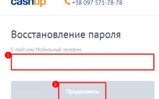 Личный кабинет CashUp (Кеш Ап) — регистрация, вход, функции
