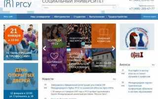 СДО РГСУ — Российский государственный социальный университет