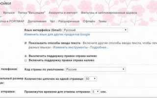 Вход в почту Gmail.com (регистрация)