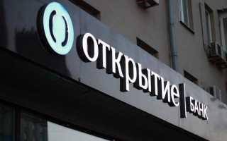 Личный кабинет банка «Открытие»: регистрация, банковские операции