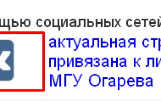 МГУ Огарева — Личный кабинет