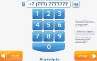 Как создать КИВИ кошелек в Казахстане, пополнить и вывести деньги, оплатить услуги