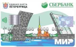 Личный кабинет Единой карты петербуржца