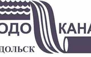 Водоканал Подольска — передать показания счетчика воды