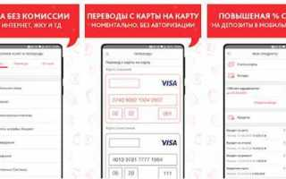 Приложение мобильного банка Росбанк-онлайн
