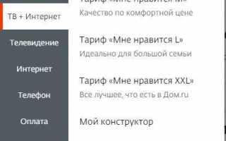 БКС Дом ру