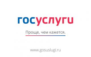 Госуслуги Рыбинск личный кабинет