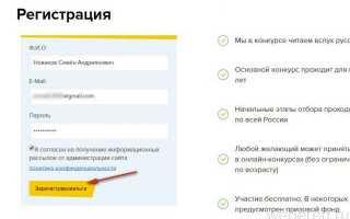 Всероссийский конкурс юных чтецов «Живая классика 2020»