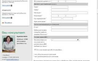 Личный кабинет на сайте Углеметбанка