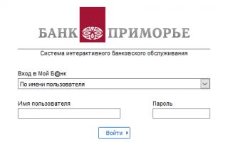 Личный кабинет банка Приморье: преимущества, правила регистрации