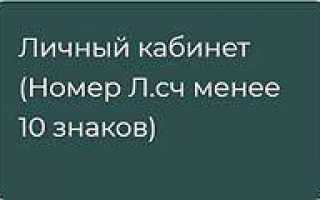Передать показания счетчиков города Киров