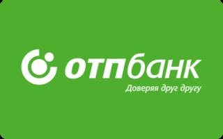 Потребительский кредит в ОТП Банк – войти в личный кабинет