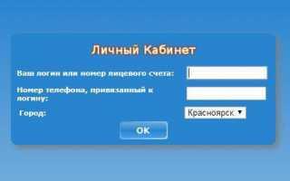 Орион Телеком личный кабинет
