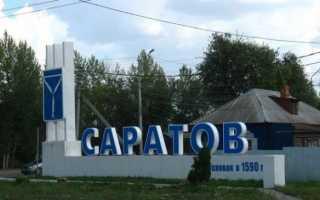 Личный кабинет Межрегионгаз Саратов