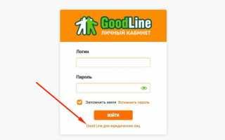 Регистрация в личном кабинете Гудлайн и управление услугами