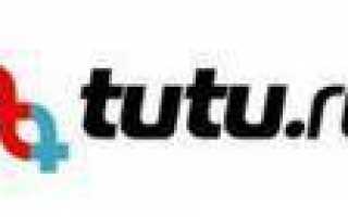 Туту.ру – железнодорожные билеты на поезда онлайн