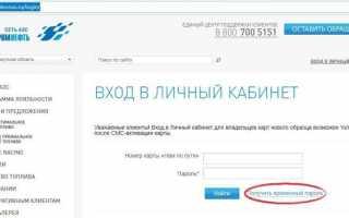 АЗС Газпром официальный сайт: как войти и зарегистрироваться в личном кабинете