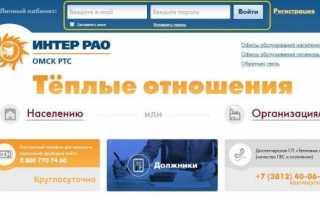 РТС Омск — личный кабинет для физических лиц: вход на сайт тгк 11