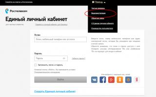 Бесплатно скачать личный кабинет Ростелеком: руководство абонента