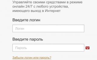 Росгосстрах Банк Личный кабинет